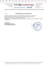 Благодарственное письмо ЖШС «Габионы Казахстана» (г. Алматы) для ООО Реконструкция