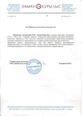 Благодарственное письмо ТОО «Заман Курылыс» (г. Алматы) для ООО Реконструкция