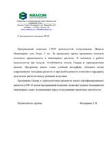 Благодарственное письмо ГК «Миаком» (г. Санкт-Петербург) для ООО Реконструкция