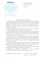 Благодарственное письмо МГУПС (МИИТ) (г. Москва) для ООО Реконструкция