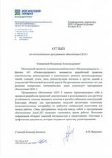 Благодарственное письмо МПИИ Мосжелдорпроект (г. Москва) для ООО Реконструкция