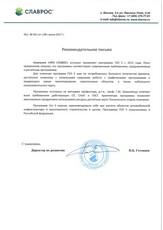 Благодарственное письмо НПК «СЛАВОС» (г. Москва) для ООО Реконструкция